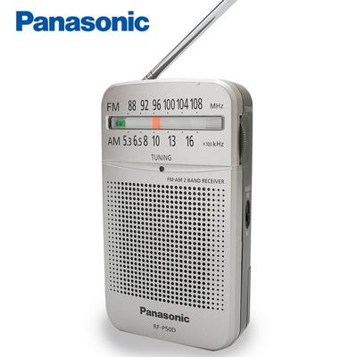 RF-P50D 휴대용 라디오