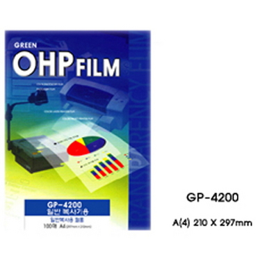 그린 일반 복사기용 OHP필름 GP-4200 OHP필름지 (1권-100장 A4)