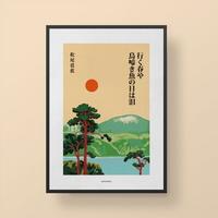 일본 유니크 인테리어 디자인 포스터 M 봄날하이쿠2 일식소품