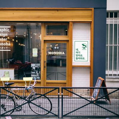유니크 인테리어 디자인 포스터 M 어서 들어와요. 식당포스터
