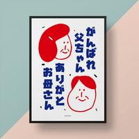 유니크 일본 디자인 포스터 M 아리가또 오까상 간바레 오또상