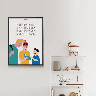 유니크 인테리어 디자인 포스터 M 영어 완전정복