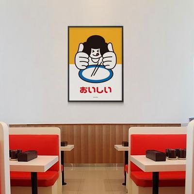 유니크 일본 디자인 인테리어 포스터 M 맛있어요 식당