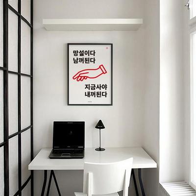 지금사야 내꺼된다 M 유니크 인테리어 디자인 포스터 상점