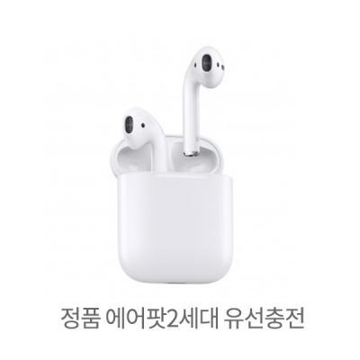 애 플 정품 에어팟2 유선충전 모델 (투명케이스+철가루스티커증정) 블루투스 이어폰 국내발송 당일출고
