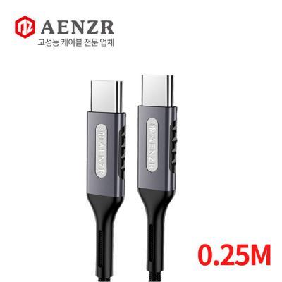 AENZR 팬텀 Type-C to Type-C E-marker 고속 PD충전 숏 데이터케이블 25CM 5A 20V 100W
