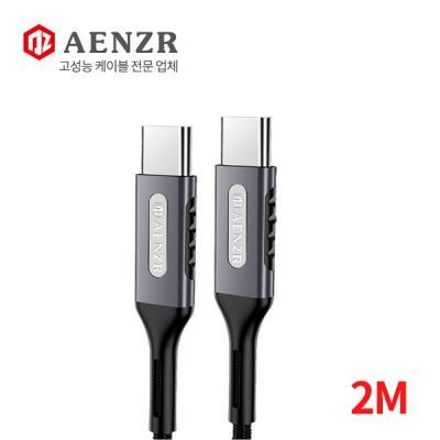 AENZR 팬텀 Type-C to Type-C E-marker 고속 PD충전 데이터케이블 2M 5A 20V 100W