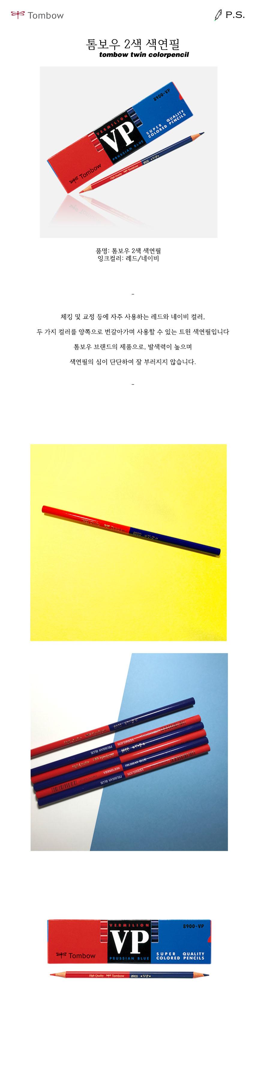 톰보우 2색 색연필1,900원-피에스디자인문구, 필기류, 연필, 베이직연필바보사랑톰보우 2색 색연필1,900원-피에스디자인문구, 필기류, 연필, 베이직연필바보사랑