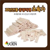조엔 카프라500PCS+활용집+교구수납함