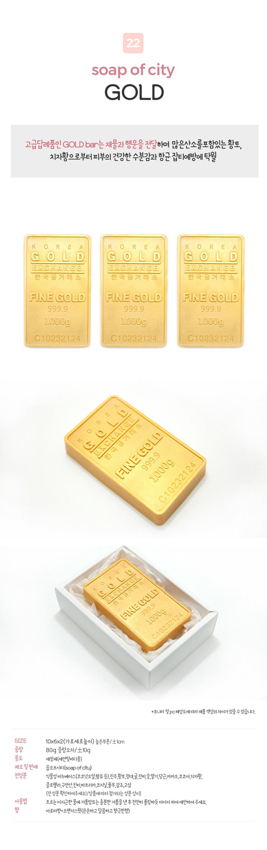 골드바 고급답례품 천연비누답례품 - 솝오브시티, 5,900원, 클렌징, 비누