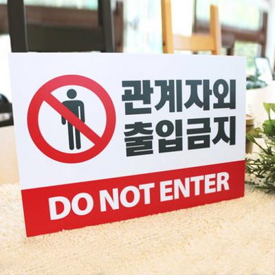 관계자외 출입금지 표지판 주의판 경고판 외부인출입금지 표찰 (300x200mm)