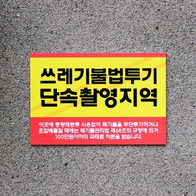 쓰레기 투기 금지 표지판 무단투기 금지구역 안내판 표찰