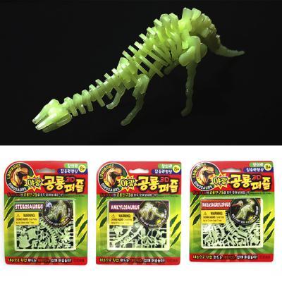 4261 야광공룡3D퍼즐