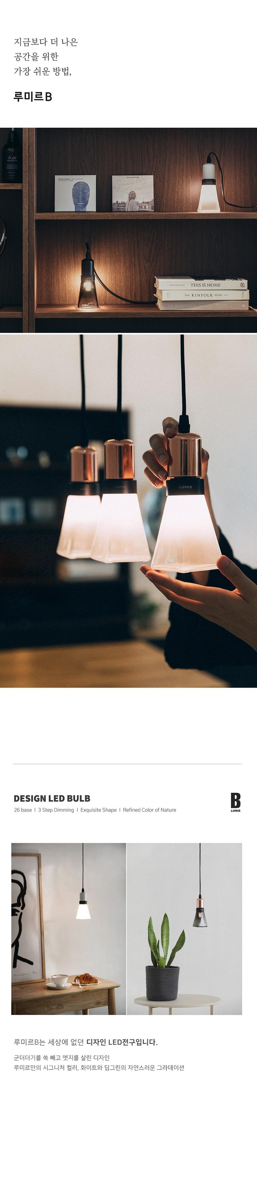 루미르B  펜던트SET (펜던트조명 식탁등 3단계밝기조절) - 루미르, 39,600원, 리빙조명, 방등/천장등