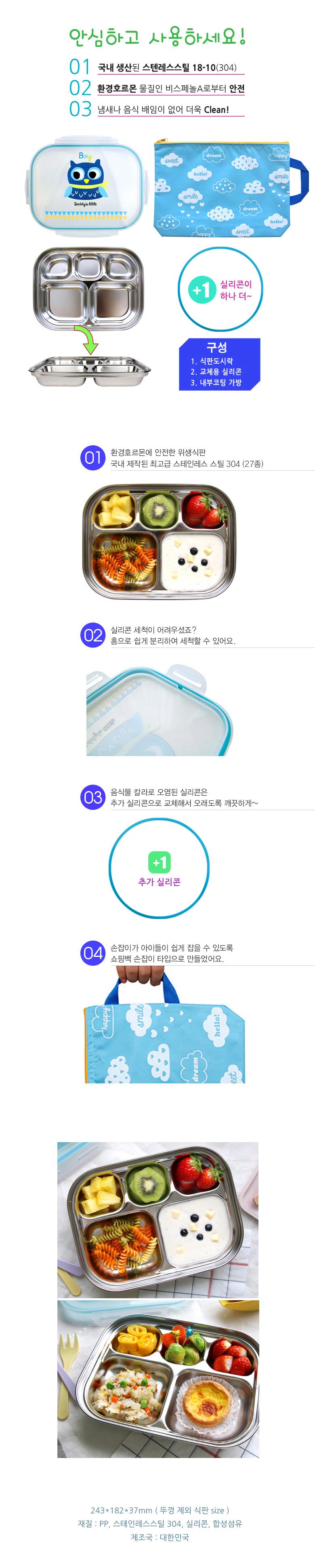 얼집 가방스텐식판도시락+고무패킹_부엉이 - 올리브티, 12,200원, 나눔접시/식판, 식판