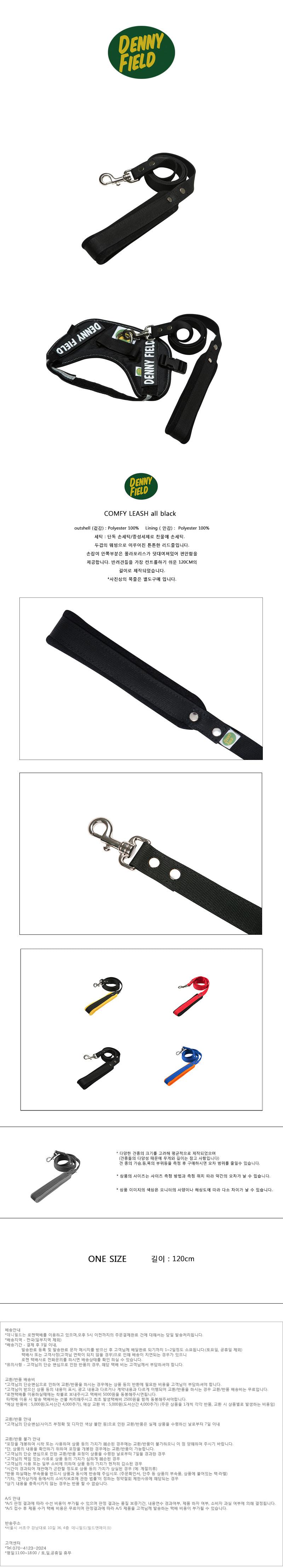 COMFY LEASH all black - 데니필드, 15,000원, 이동장/리드줄/야외용품, 리드줄