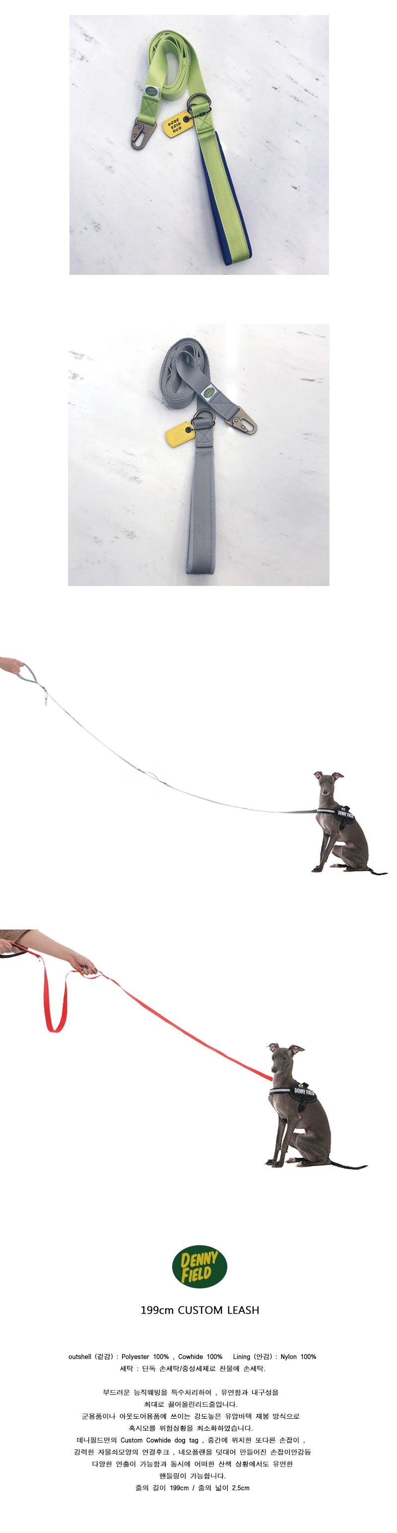 199 cm CUSTOM LEASH - 데니필드, 23,000원, 이동장/리드줄/야외용품, 리드줄