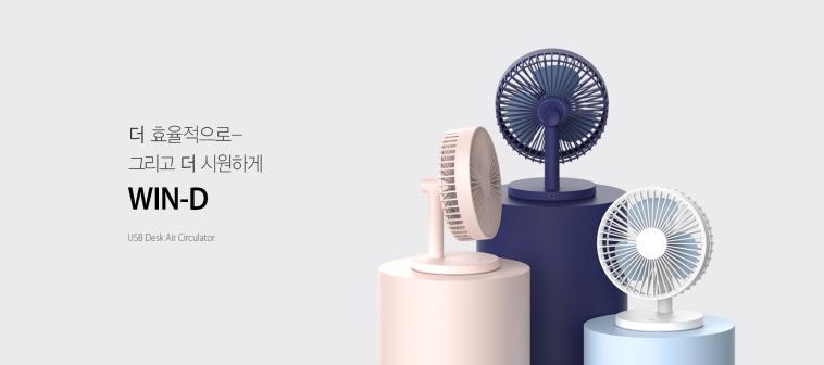 휴대용 무선 에어서큘레이터 DC-02 Win-D 저소음 데스크팬 - 로이체, 27,000원, USB 계절가전, 선풍기