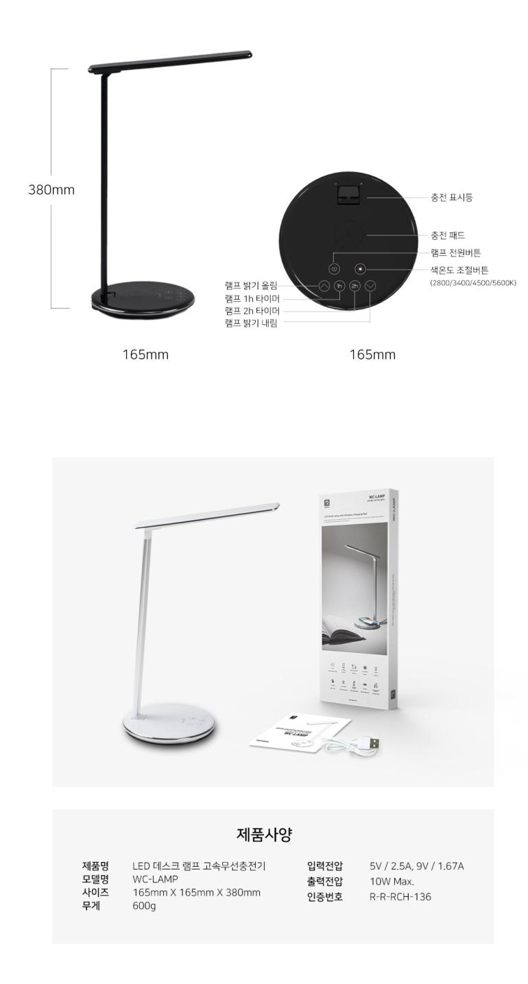 고속 무선충전 가능 터치램프 LED스탠드 WC-LAMP - 로이체, 40,000원, 리빙조명, 학습조명