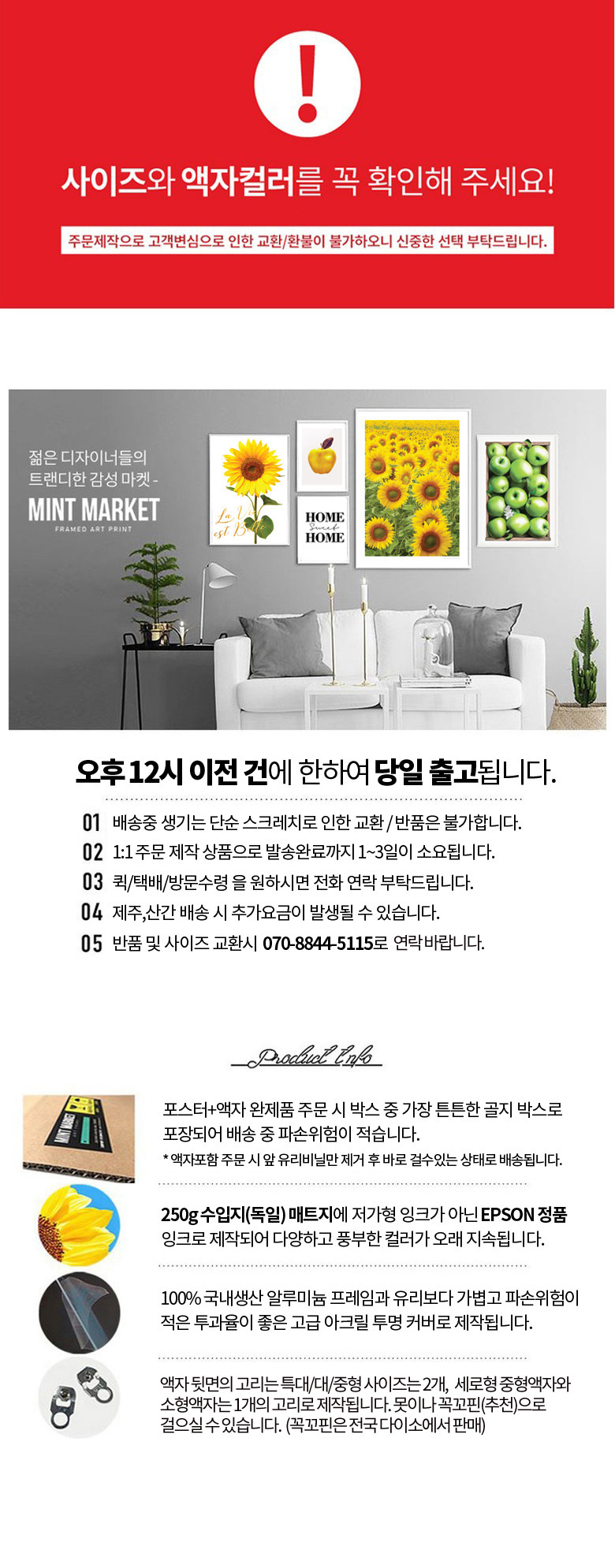 해바라기 사과 골드액자 소형 금전운 풍수인테리어 - 민트마켓, 32,900원, 홈갤러리, 사진아트