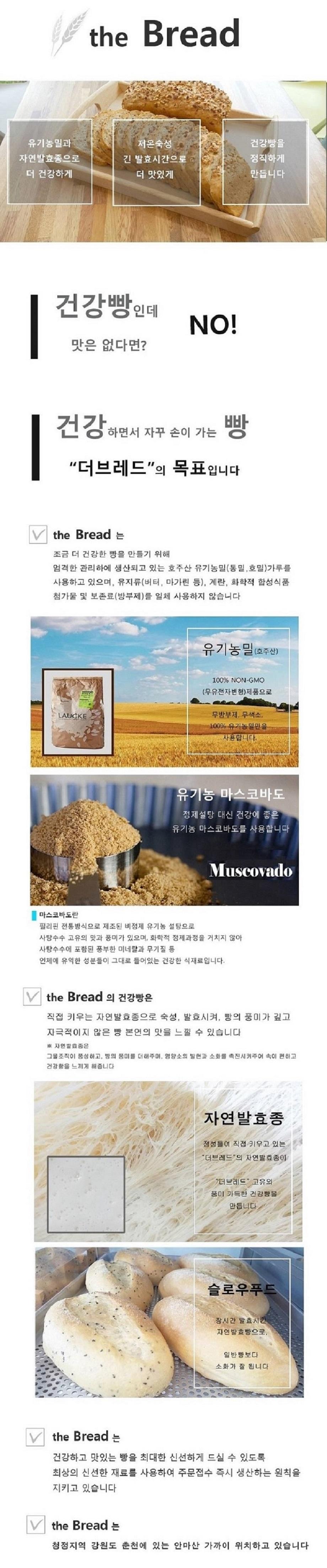 유기농통밀빵-장발장(No충전물 플레인)1kg 2팩(운동빵) - 더브레드, 33,800원, 쿠키/케익/빵, 빵