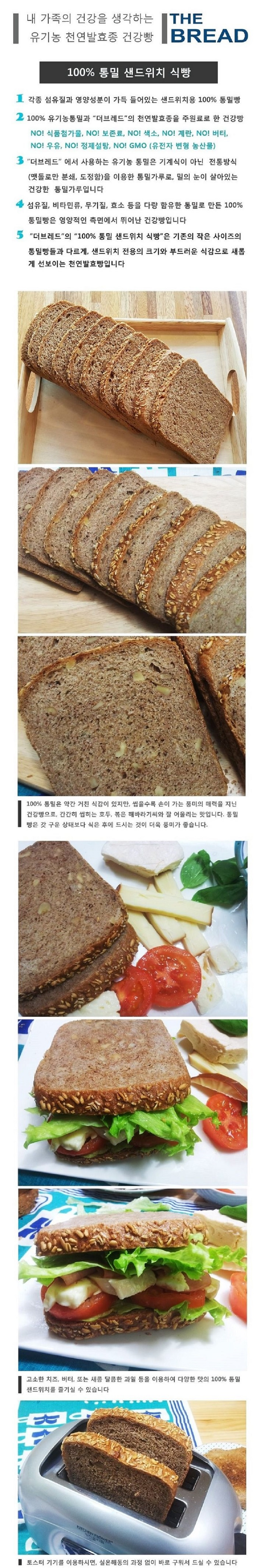 유기농 통밀 건강 샌드위치식빵-뺑드상떼 900g(천연발효건강빵 통밀빵 비건빵) - 더브레드, 18,800원, 쿠키/케익/빵, 빵