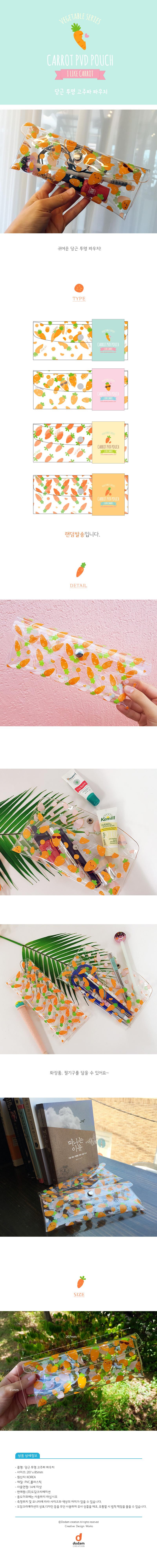 3500 당근투명고주파 파우치 8283 - 도담크리에이션, 3,200원, 투명/플라스틱필통, 패턴