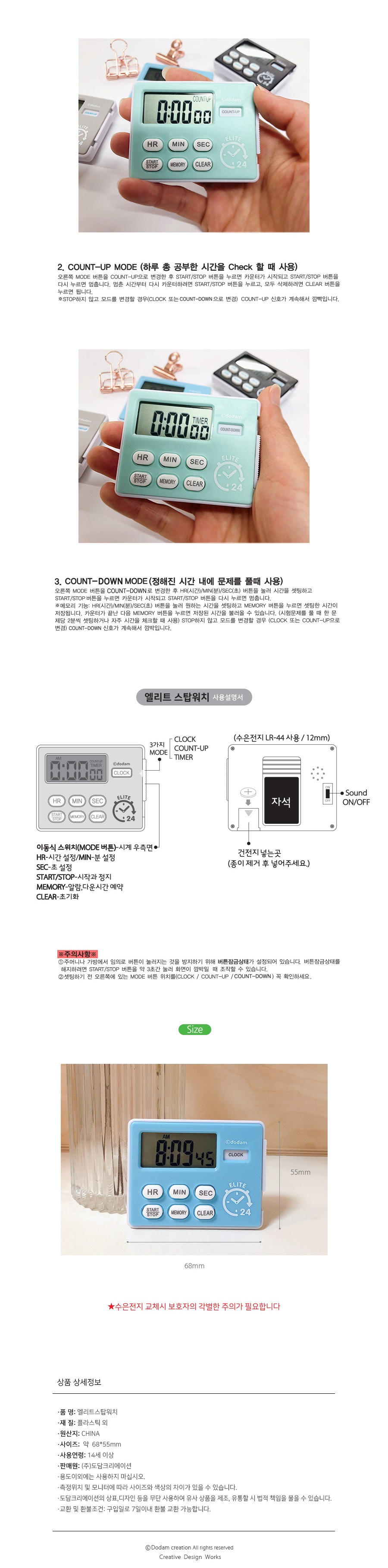6000 엘리트 스탑워치 9104 - 도담크리에이션, 5,000원, 알람/탁상시계, LED/디지털시계