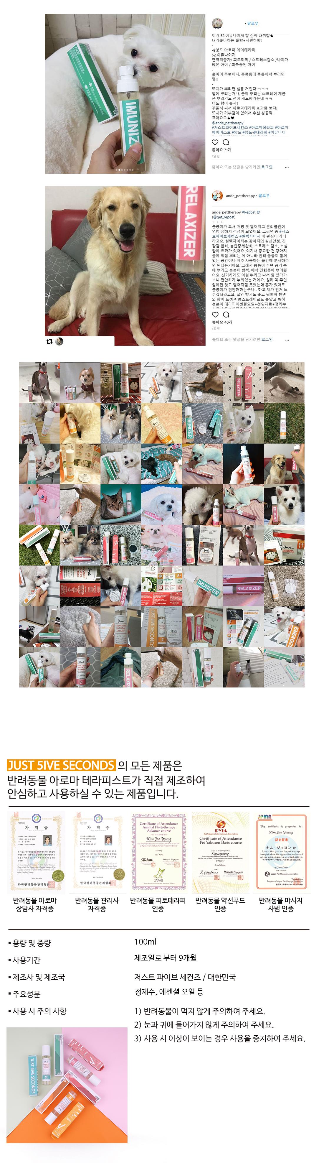 앙드 아로마 에어미스트 이뮤나이저100ml - 앙드, 12,000원, 미용/목욕용품, 향수/에센스