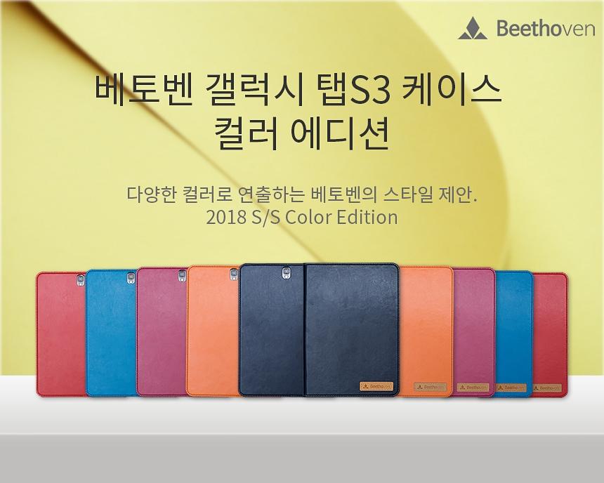 베토벤 갤럭시 탭 S3 9.7 컬러 에디션 케이스 - 베토벤, 45,000원, 케이스, 기타 스마트패드