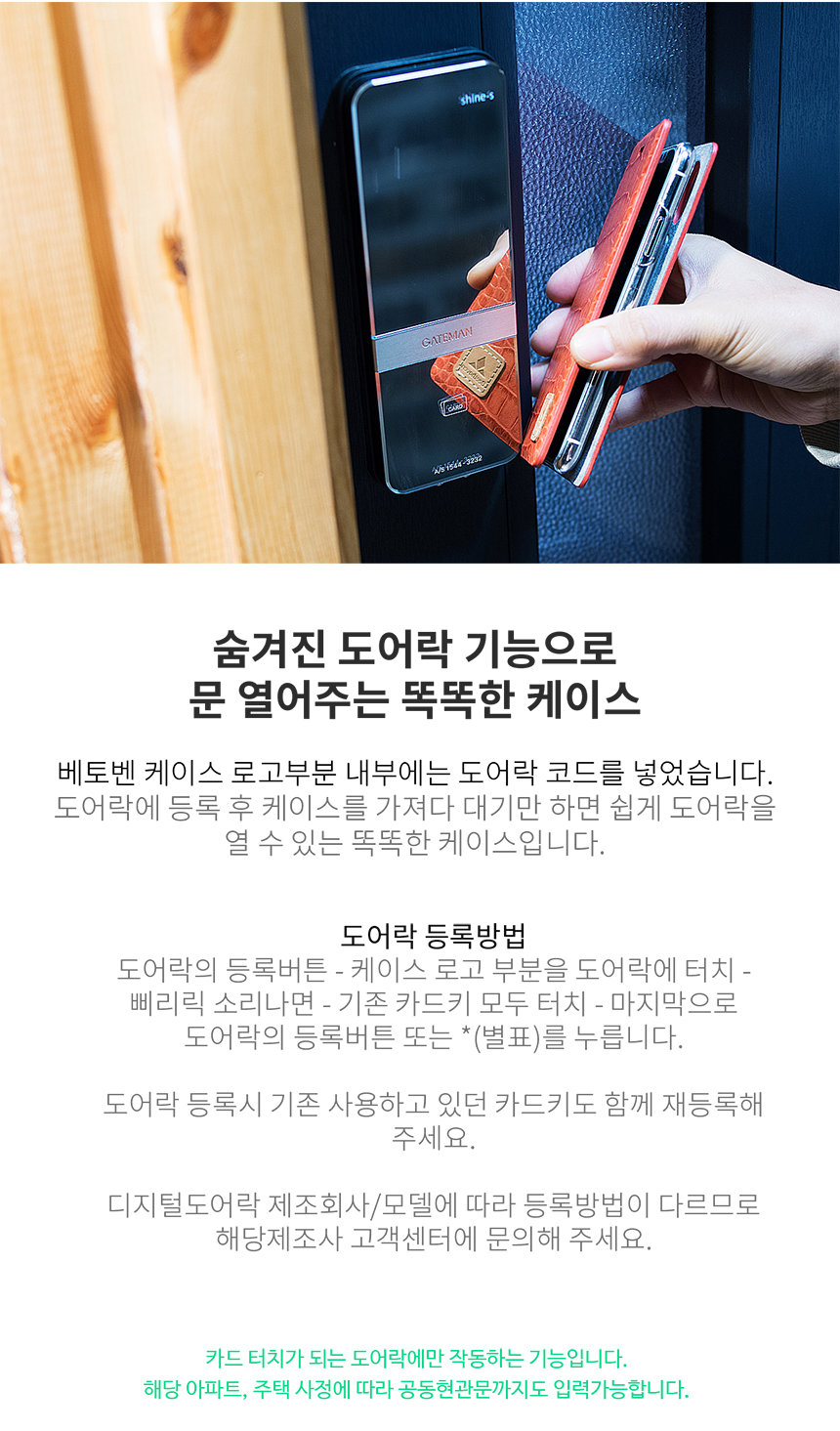 갤럭시 A7 2018 다이어리 케이스 sm-a750-도어락 해제 기능 - 베토벤, 22,000원, 케이스, 기타 갤럭시 제품