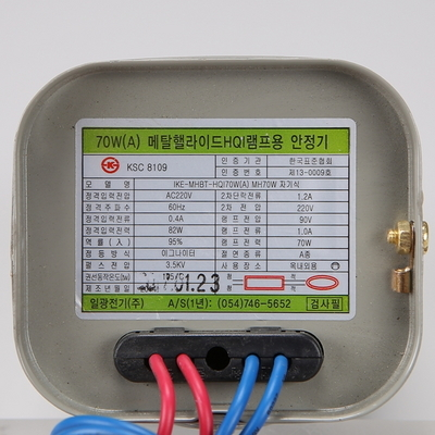 HQI안정기 일광 70w