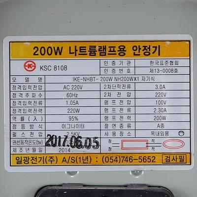 나트륨안정기 일광 200w 220v KS