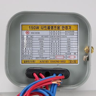 나트륨안정기 일광 150w 220v KS