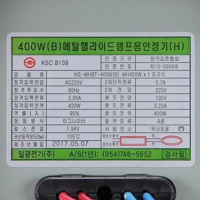 메탈할로겐 안정기 400w 220v KS 일광