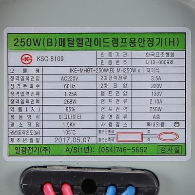 메탈할로겐 안정기 250w 220v KS 일광