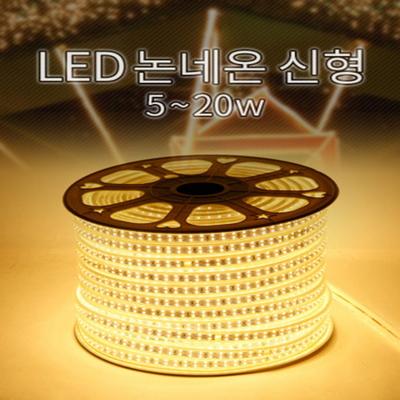 플렉시블 LED 네온 전구색4000k M단위판매