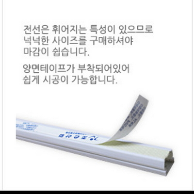 몰딩 쫄대 전선정리대 사각몰딩 회색 1호