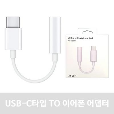 USB C타입 이어폰젠더 TO 3.5mm 헤드폰잭 어댑터