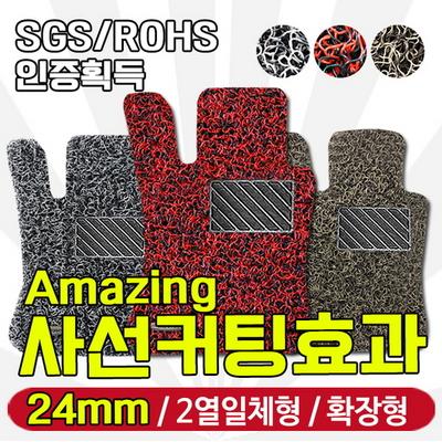 더레이즈 24mm 확장형 코일매트 사선커팅효과
