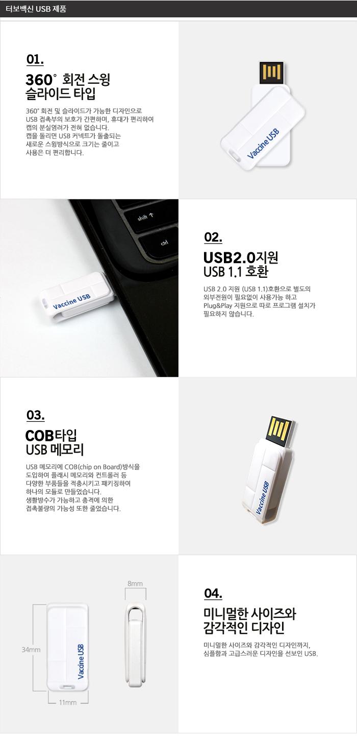 터보백신 USB 32GB 꽂으면 백신 기능 암호화 - 터보백신 USB, 69,000원, 일반형 USB 메모리, USB 32G이상