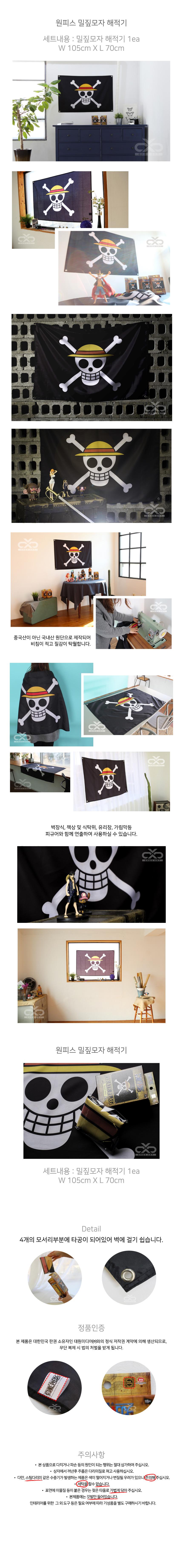 원피스 해적깃발 밀짚모자 해적기 - 제이앤제이, 24,000원, 아이디어 상품, 아이디어 상품