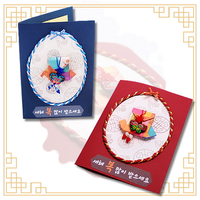 복주머니 전통 연하장(10set)