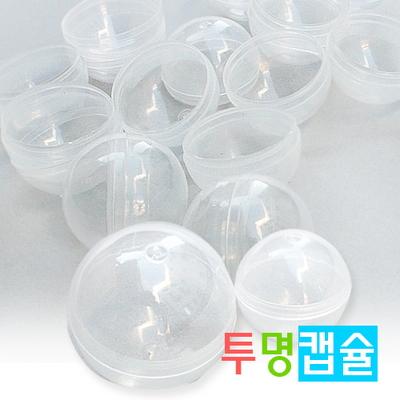 뽑기 투명캡슐 (4.5cm/3.2cm 10개)