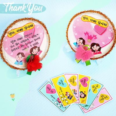 만들기 사랑의 감사패 + 효도쿠폰 (4set)