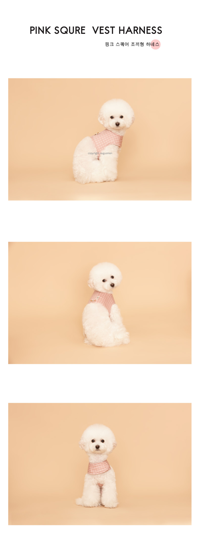 핑크 스퀘어 조끼 하네스 - 어거스몬, 32,000원, 이동장/리드줄/야외용품, 목줄/가슴줄