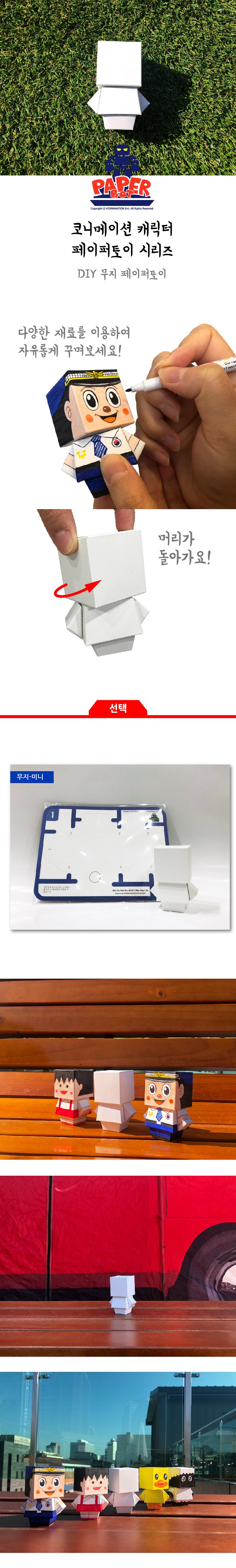 미니스타일 페이퍼토이 - 무지 - 페이퍼봇, 2,000원, 페이퍼 토이, 캐릭터