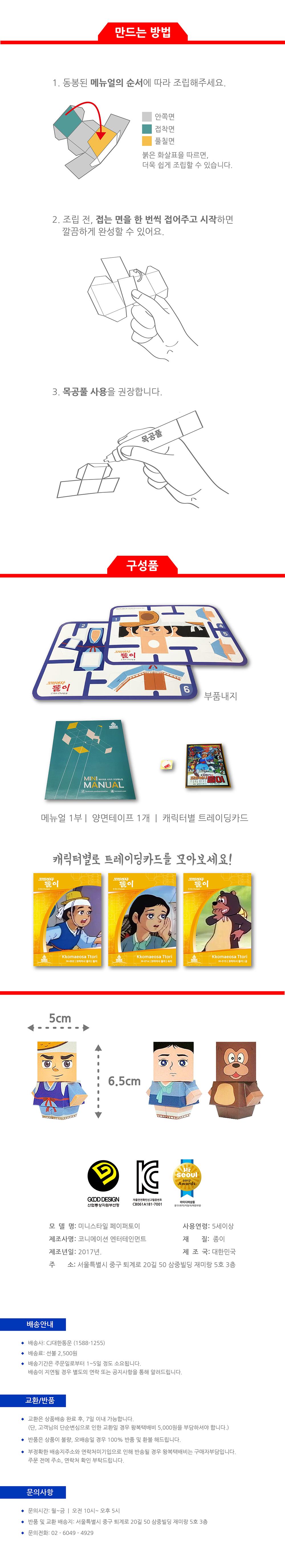 미니스타일 페이퍼토이 - 꼬마어사 똘이 시리즈 - 페이퍼봇, 4,000원, 페이퍼 토이, 캐릭터