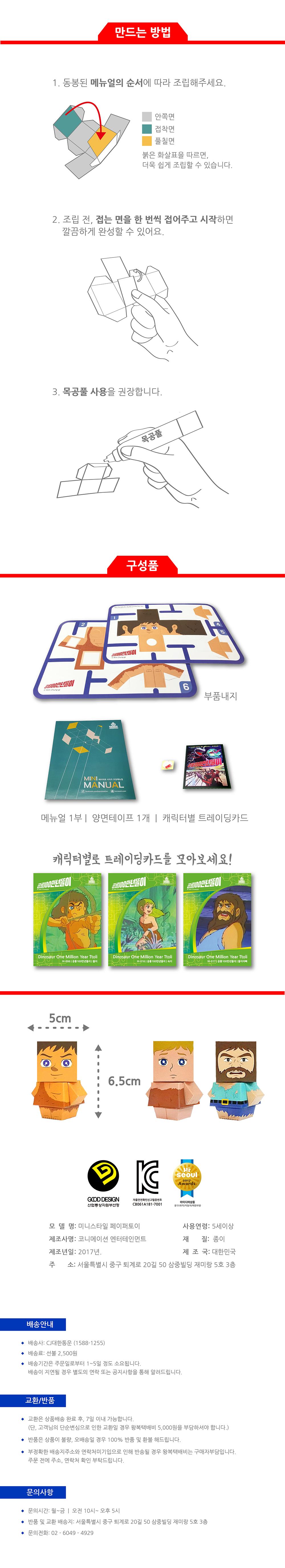 미니스타일 페이퍼토이 - 공룡100만년 똘이 시리즈 - 페이퍼봇, 4,000원, 페이퍼 토이, 캐릭터