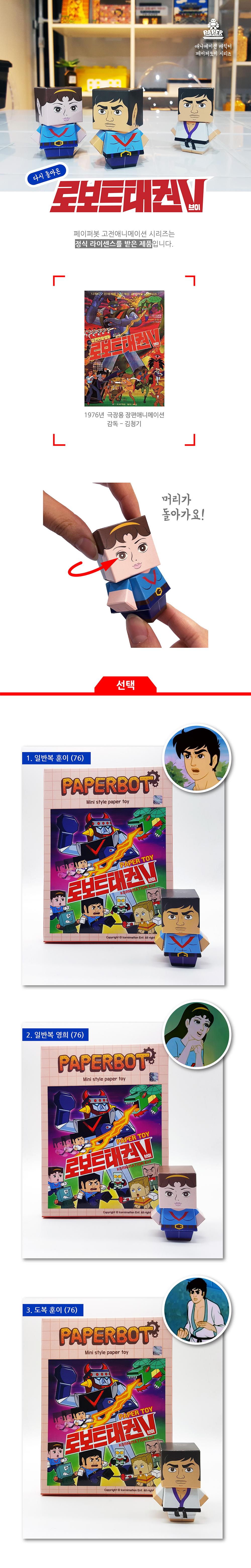미니스타일 페이퍼토이 - 태권브이 시리즈1 훈이영희 - 페이퍼봇, 4,000원, 페이퍼 토이, 캐릭터